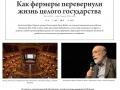Lavkagazeta / Russia, articolo sull'evento Terra Madre 2016